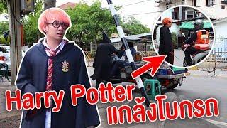แต่งตัวเป็น Harry Potter แกล้งโบกรถไปโรงเรียนฮอกวอตส์