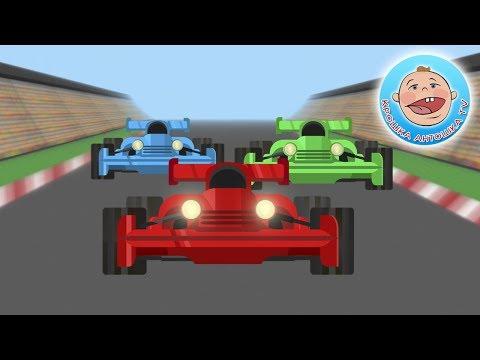 Мультфильм машины гонщики
