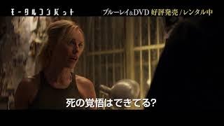 BD/DVD【予告編】『モータルコンバット』好評発売&レンタル中