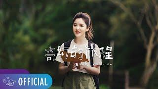 王欣晨 Amanda【 奇幻的旅程 】Official Music Video(旅遊節目「奇幻的旅程」主題曲)