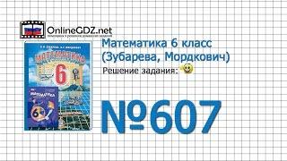 Задание № 607 - Математика 6 класс (Зубарева, Мордкович)