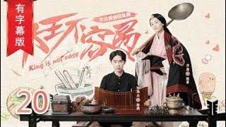 【English Sub】大王不容易 20丨King Is Not Easy 20(主演:张逸杰, 白鹿)【有字幕版】