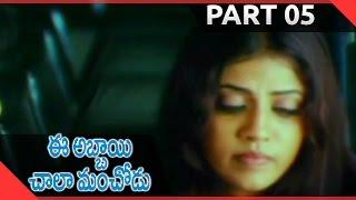 Ee Abbai Chala Manchodu Telugu Movie Part 05/15 || Ravi Teja,Vani, Sangeetha