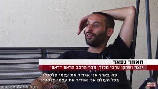 ערבי ישראלי - האמנם?