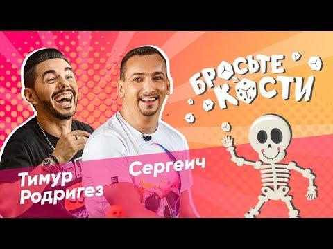 Бросьте кости #1 Родригез - Сергеич
