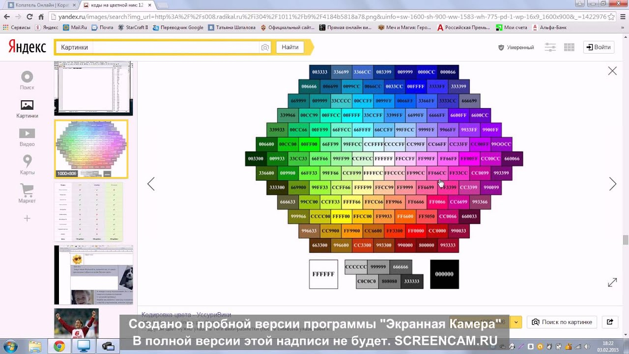 Фото сделать цветным онлайн