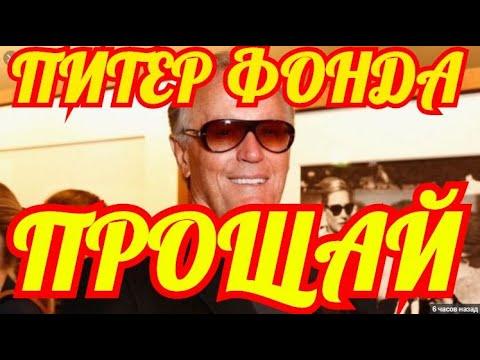 Скончался Киноактер Питер Фонда