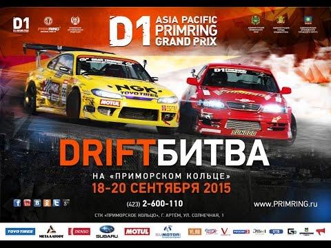 Asia Pacific D1 Primring GP