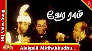 ramaranalum-song-hey-ram-tamil-movie-songs-kamal-hasan-shah-rukh-khan-pyramid-music