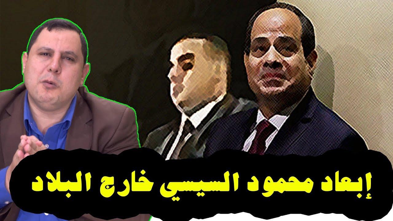 إبعاد محمود السيسي من المخابرات المصرية وإرساله خارج البلاد