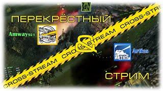 Cross-Stream №2: Amway921 & Arti25