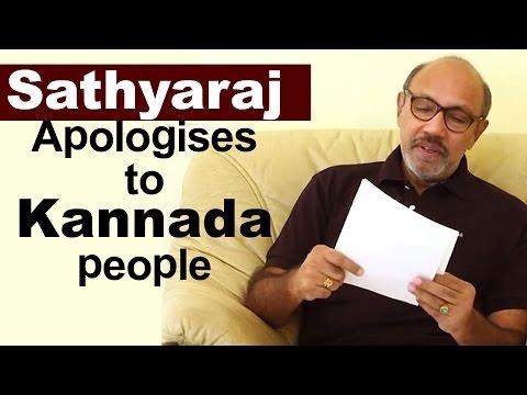 Sathyaraj apologises to Karnataka people || #Sathyaraj says sorry to Kannada people || #Baahubali2