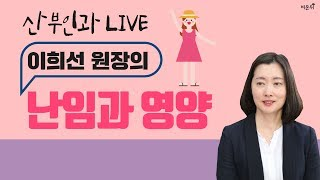 [닥튜버] '난임과 영양' 서울라헬여성의…