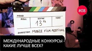 Новости мобильного кино #08 - Международные конкурсы мобильного кино - какие лучше?
