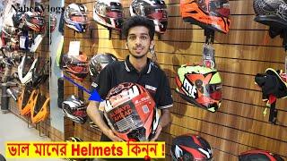 Motorcycles Helmet Price Bangladesh 2019 ⛑️ MT Helmets 🔥🔥