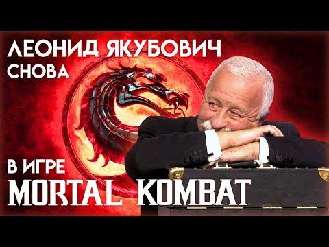 Леонид Якубович снова