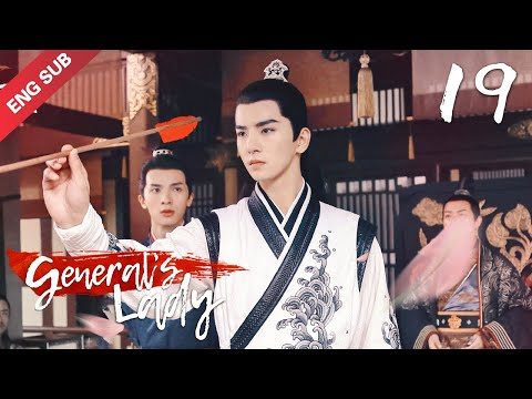 [ENG SUB] General's Lady 19 (Caesar Wu, Tang Min) (2020) Icy General vs. Witty Wife