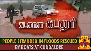 People Stranded in Floods Rescued by Boats at Cuddalore spl tamil video news 23-11-2015