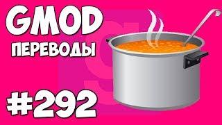 Garry's Mod Смешные моменты (перевод) #292 - КУРИНЫЙ СУП И БАРРИКАДЫ (Гаррис Мод)