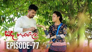 Sanda Hangila | Episode 77 - (2019-04-12) | ITN Thumbnail