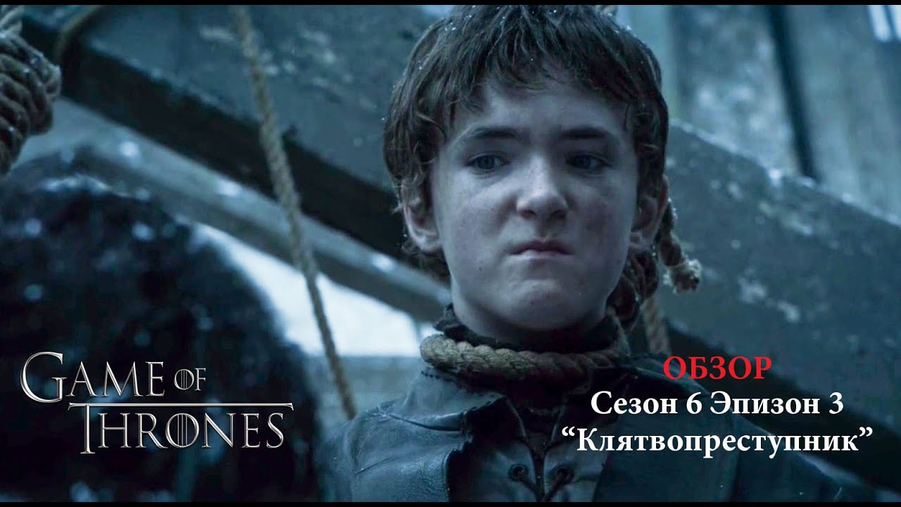 гра престолів 6 сезон смотреть онлайн