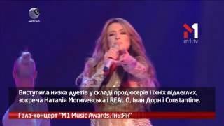 webкамера   M1 Music Awards  Инь Ян   16 12 2016