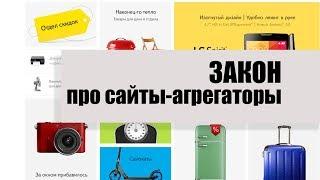 Закон про сайты-агрегаторы