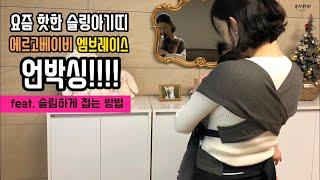 신생아아기띠 추천! | 육아인싸템! 에르고베이비 슬링아…