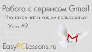 Урок 9 - Что такое чат и как им пользоваться Видеокурс Работа с сервисом Gmail