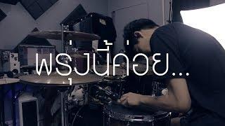 พรุ่งนี้ค่อย... [CHEATDAY] - ป๊อบ ปองกูล (Drum Cover) | EarthEPD