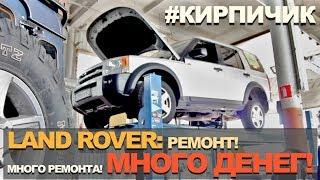 БЛЭД ЛЭНДРОВЕР!!! ВЖУХ и 100 000 на ремонт! Land Rover, он же #КИРПИЧИК торчит в сервисе...