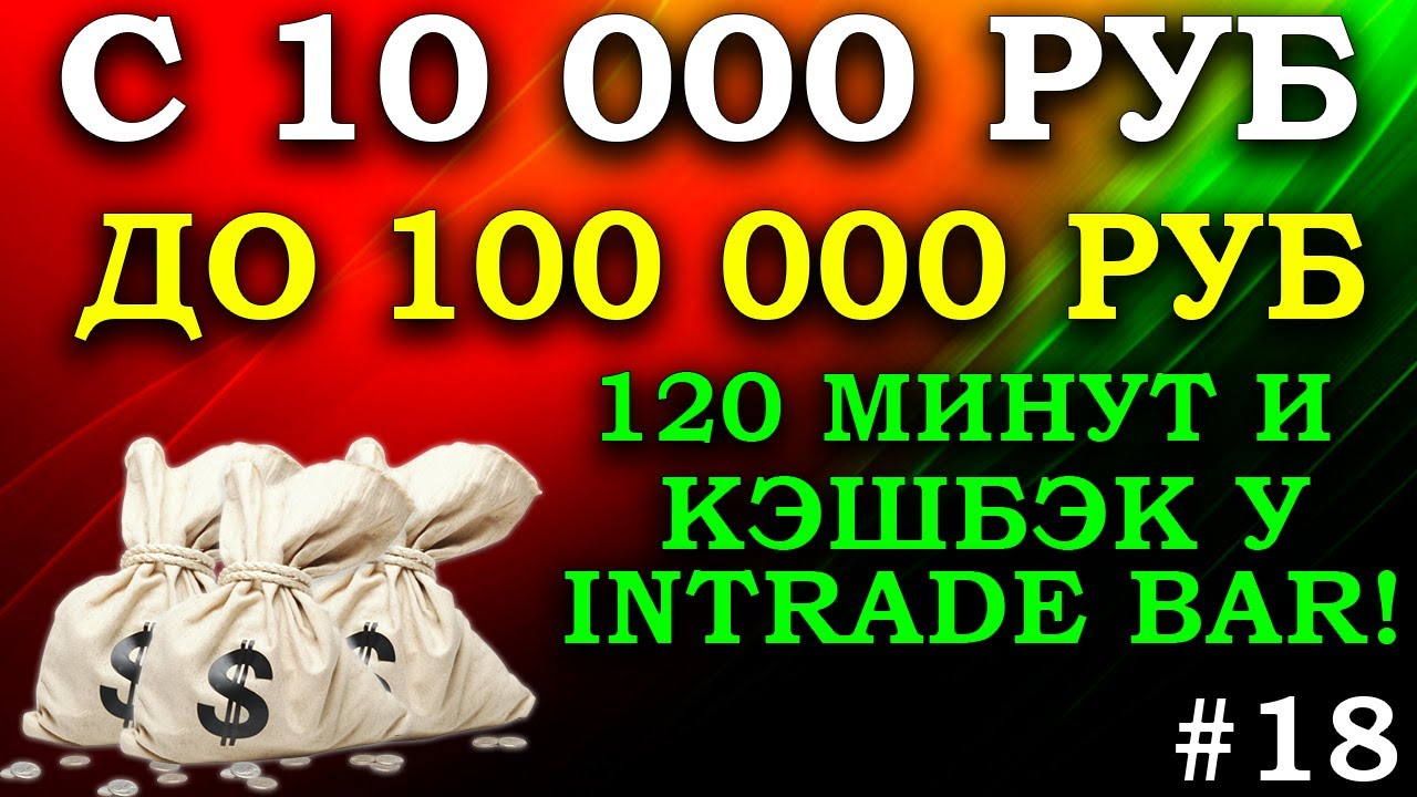 ✅КАК ЗАРАБОТАТЬ С 10 000 РУБЛЕЙ 100 000 НА БИНАРНЫХ ОПЦИОНАХ РАЗГОН ДЕПОЗИТА МАРАФОН INTRADE BAR #18