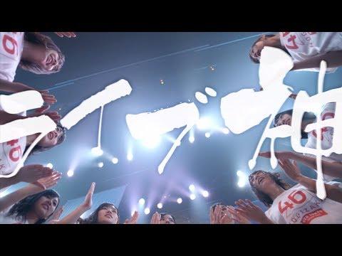 18th Single「逃げ水」2017.8.9 RELEASE!! 乃木坂46 18th Single「逃げ水」収録曲「ライブ神」のミュージックビデオショートバージョンを公開! -商品概要-...