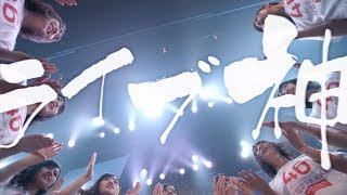 18th Single「逃げ水」2017.8.9 RELEASE!! 乃木坂46 18th Single「逃げ水」収録曲「ライブ神」のミュージックビデオショートバージョンを公開! -商品概要- □初回仕様限定 ...