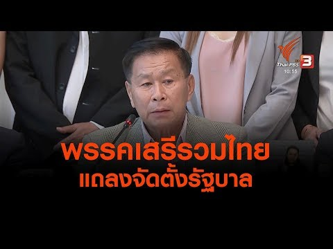 """""""พรรคเสรีรวมไทย"""" แถลงจัดตั้งรัฐบาล (27 มี.ค. 62)"""
