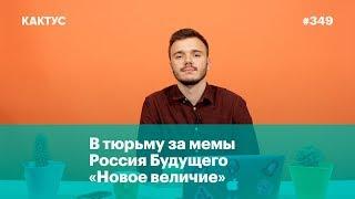 РПЦ призывает к «оттепели», а Mail.ru делает лицемерные заявления