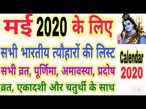 Calendar 2020 | vrat tyohar tithiyan 2020 | hindu panchang calendar 2020 | August 2020 ka calendar from YouTube · Duration:  9 minutes 13 seconds
