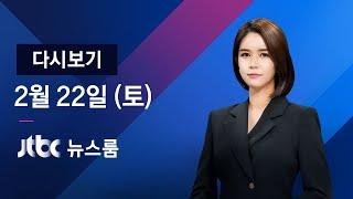 [LIVE/JTBC 뉴스] 2월 22일 (토) 뉴스룸 - 전국이 다 뚫렸다│오늘만 142명 추가…총 확진 346명
