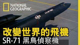將鏡頭轉到1966年,來到SR-71黑鳥故事的開端...【改變世界的飛機】短片精華片