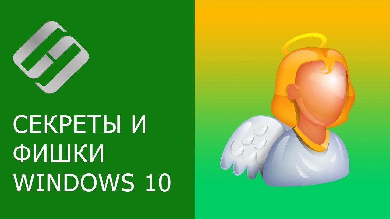 Секреты и фишки Windows 10 в 2019: режим бога, облачная защита, автономные карты ??️?