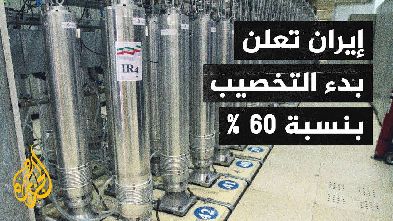 إيران تزيد ألف جهازِ طرد مركزي في منشأة نطنز  - نشر قبل 40 دقيقة