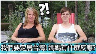 我們要定居台灣?! 媽媽有什麼反應?   Mothers surprising reaction to me staying in Taiwan!   Life in Sweden #12