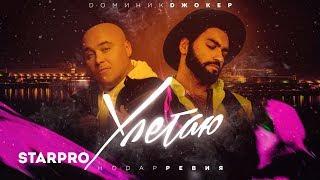 Download Доминик Джокер & Нодар Ревия - Улетаю Mp3 and Videos