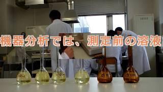 原子吸光光度測定作業③ 新潟農業・バイオ専門学校 環境科学コース