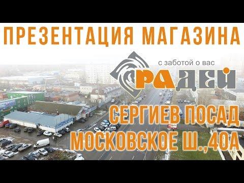 Презентация магазина  Сергиев Посад, Московское ш , 40а