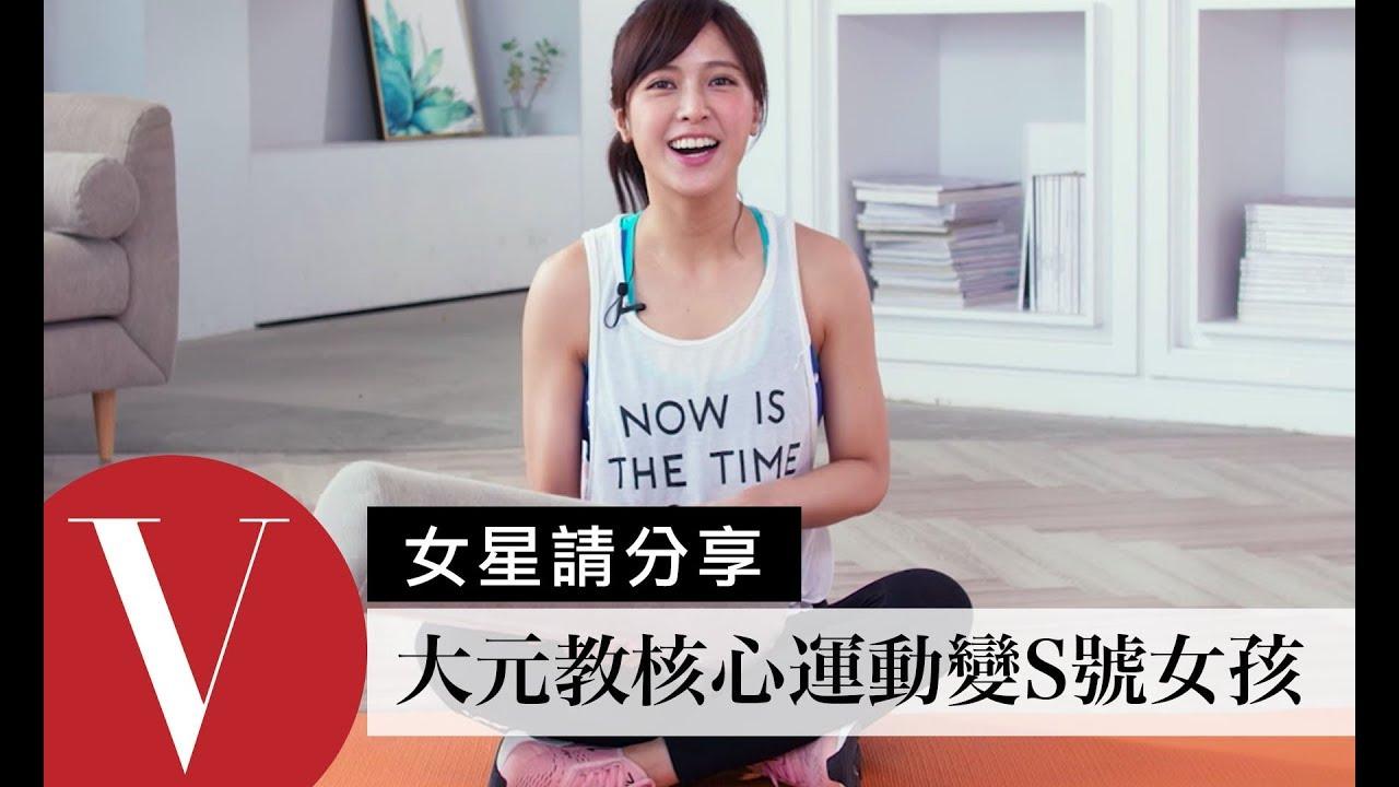 大元(林盈臻)教妳做核心運動變身S號女孩 女星請分享  Vogue Taiwan - YouTube