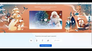 БЕСПЛАТНО 👍Именное видео поздравление от Деда Мороза с 2021 Новым Годом от Mail Ru🎄❄🎄