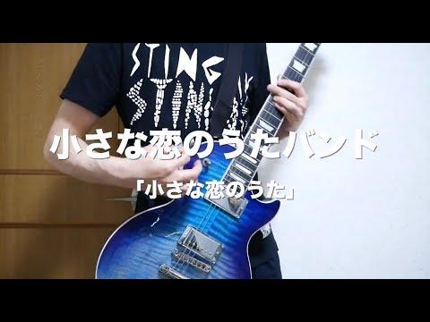 小さな恋のうたバンド - 小さな恋のうた【弾いてみた】