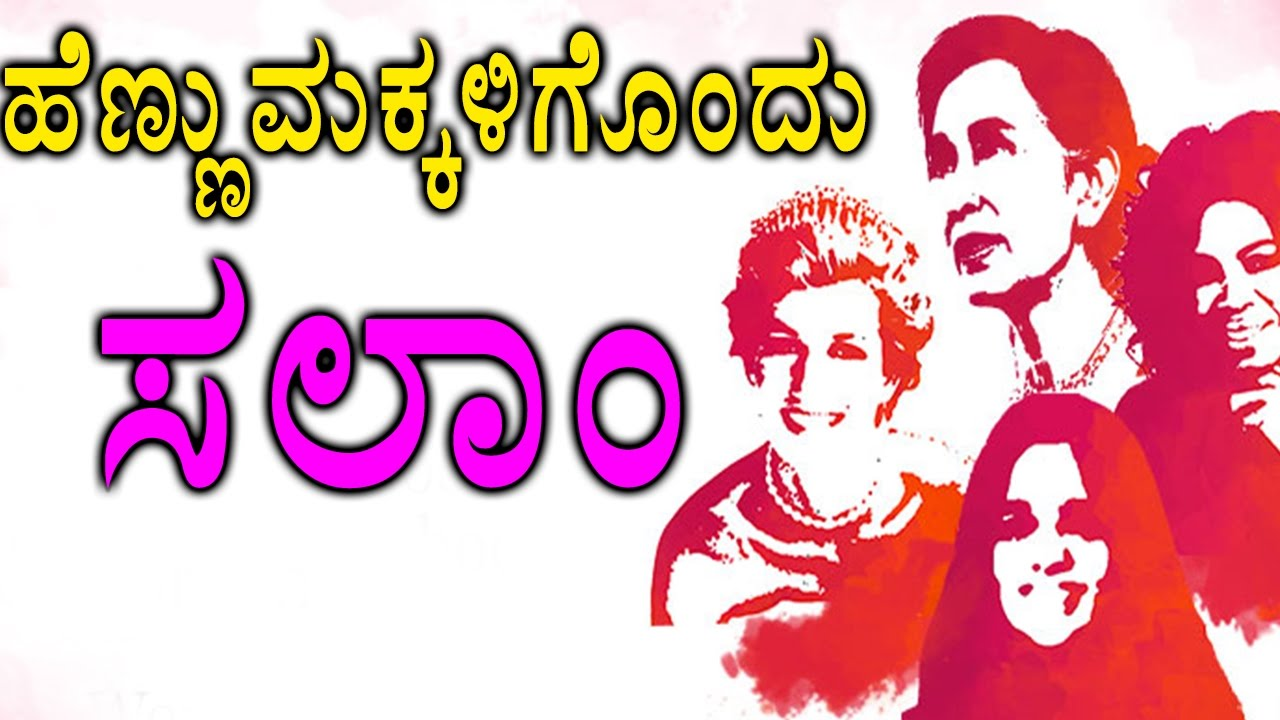 Women's Day Special: A Salute to all the Ladies | Oneindia Kannada
