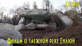 Фильм о таежной реке Гилюй Скоро